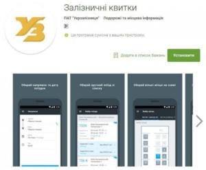 """""""Укрзализныця"""" запустила приложение для смартфонов по продаже билетов"""